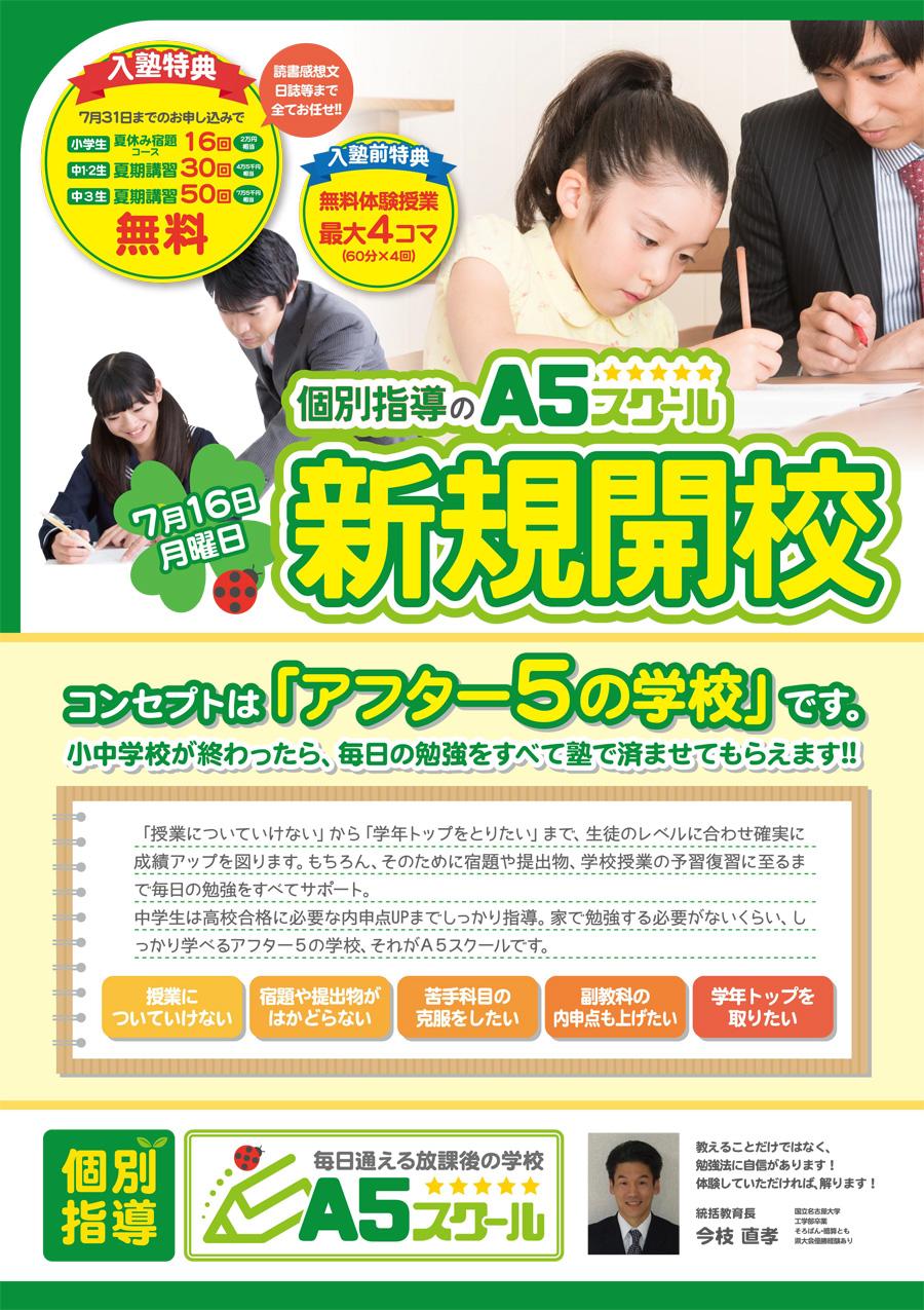 A5スクール犬山上野校チラシ広告表