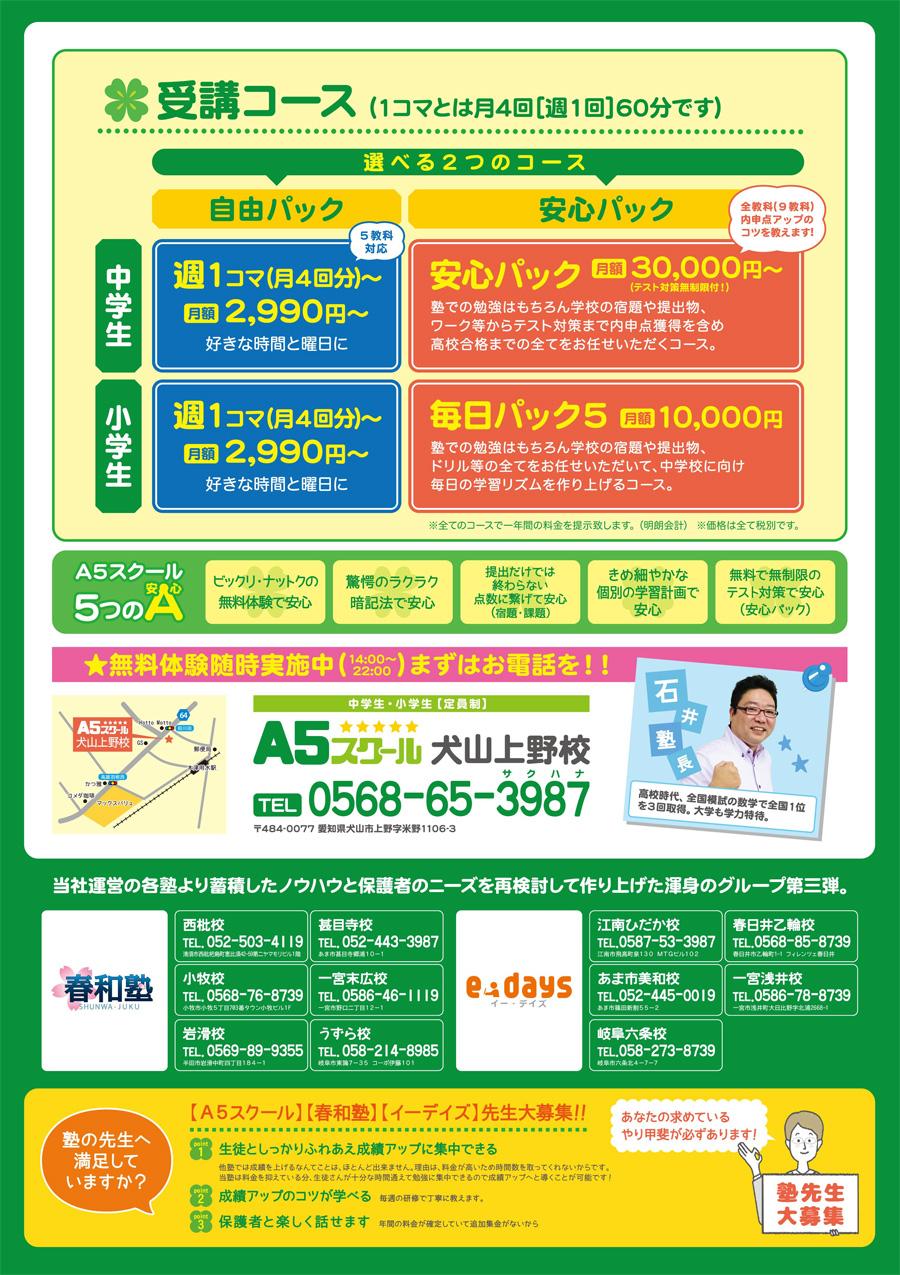 A5スクール犬山上野校チラシ広告裏