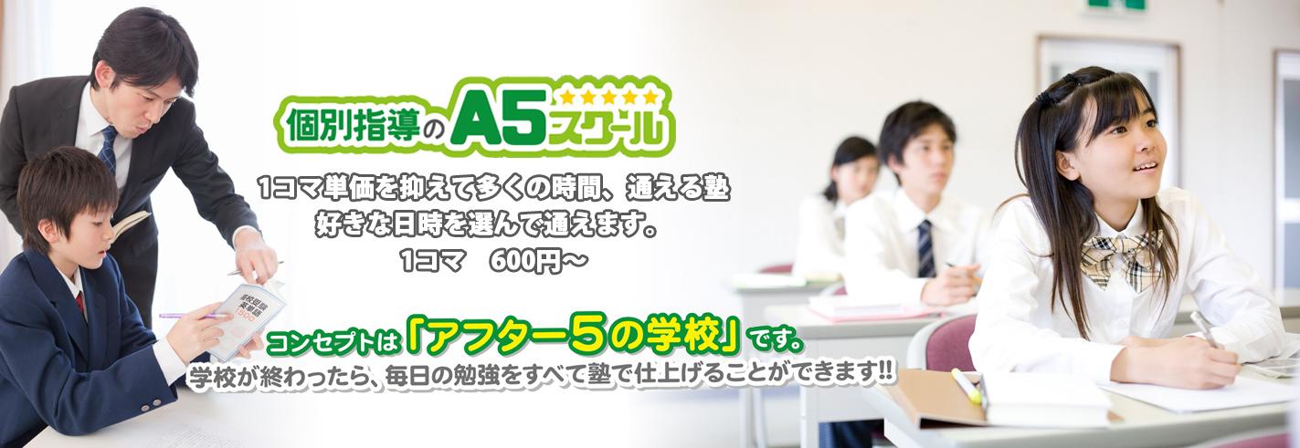 個別指導塾のA5スクール新規開校
