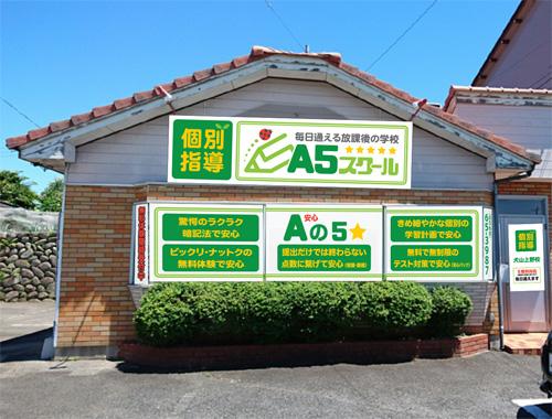 a5スクール犬山上野校のイメージ