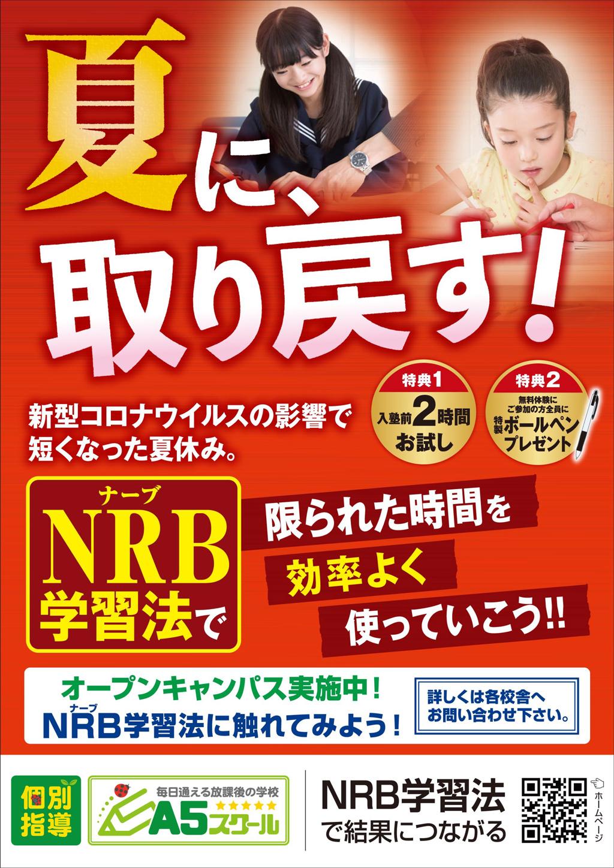 新型コロナウイルスの影響による遅れをNRB学習法で効率よく取り戻す。